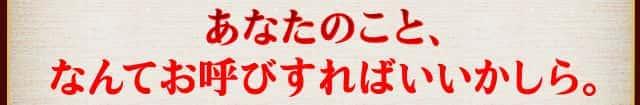 縺ゅ↑縺溘�ョ縺薙→縲√↑繧薙※縺雁他縺ウ縺吶l縺ー縺�縺�縺九@繧峨��