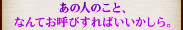 縺ゅ�ョ莠コ縺ョ縺薙→縲√↑繧薙※縺雁他縺ウ縺吶l縺ー縺�縺�縺九@繧峨��